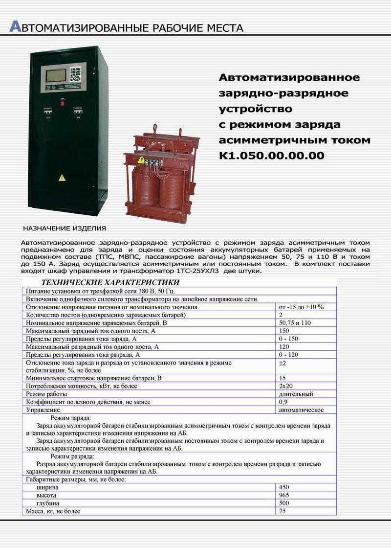 Автоматизированное зарядно-разрядное устройство с режимом заряда асимметричным током.
